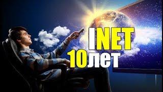 Что Будет с Интернетом Через 10 Лет.