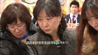 김생민의 해피락 진공포장기 비즈정보쇼 방송분