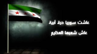 نشيد حماة الديار - تنفيذ وغناء فرقة المندسين السوريين