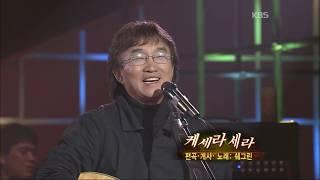 KBS 1TV 콘서트7080 5회 - 2004년 12월 4일 방송 쉐그린 - '케세라 세라'' [콘서트7080, 2004] | shagreen - 'Que Sera, Sera' #Again가요톱10 #콘서트7080 #쉐 ...