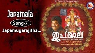 ജപമുഖരാങ്കിത ശബരിമല | Japamukharajitha Sabarimala | Japamala | MG Sreekumar Ayyappa Devotional Songs