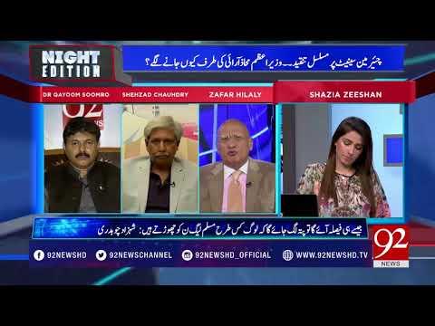 Zafar Halali Views On New Political Party  In Balochistan !!!