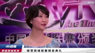 2017 排球联赛颁奖典礼 CVL Awards Ceremony 袁心玥 Yuan xinyue
