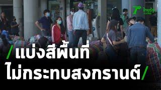 ยันแบ่งสีพื้นที่ไม่กระทบเดินทางสงกรานต์ | 06-04-64 | ข่าวเย็นไทยรัฐ