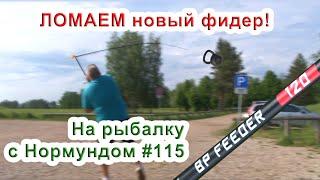 ЛОМАЕМ новый фидер для народа! На рыбалку с Нормундом #115