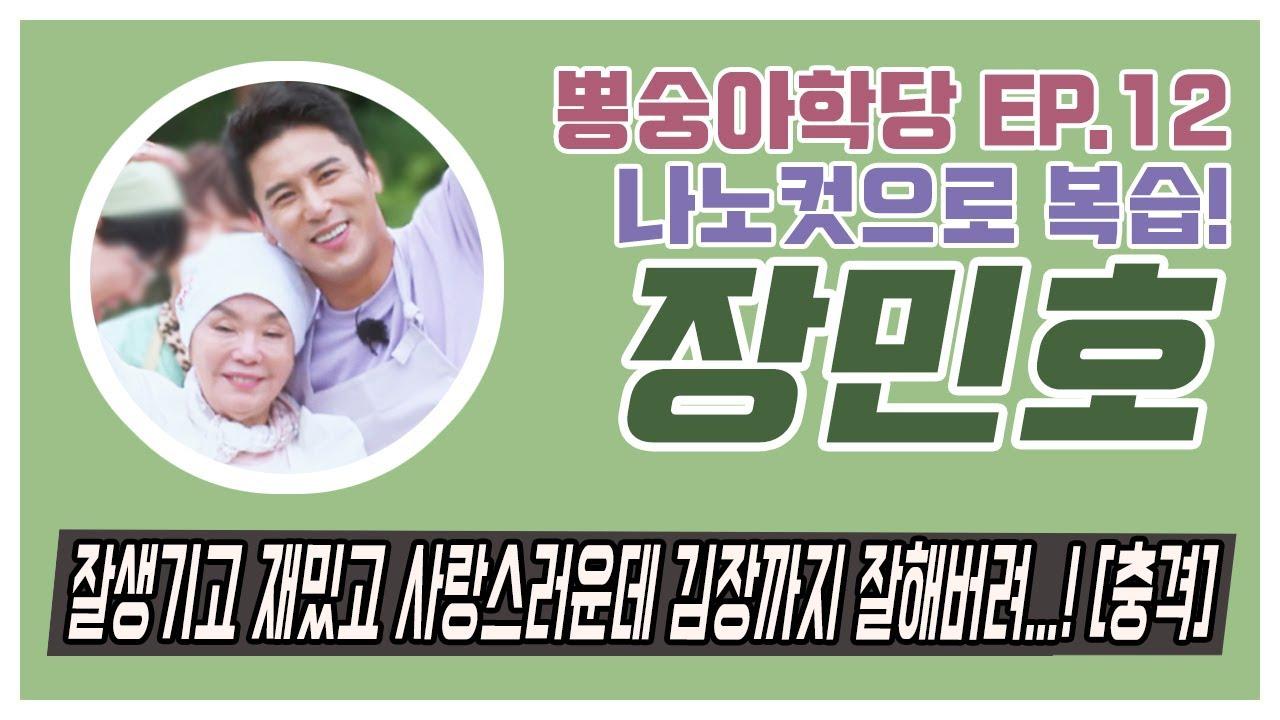 🥬 장민호 💚 뽕숭아학당 EP.12 나노컷! 🔫 잘생겼어 재밌어 사랑스러워 거기다 김장도 잘해!!!!!!🔥