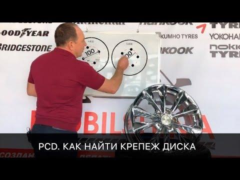 Что такое PCD? И как найти крепеж диска!
