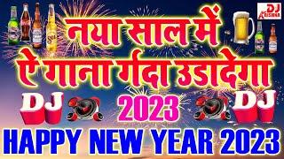 Happy new year 2021 dj remix song | Happy new year 2021 | Naya saal ka gana 2021