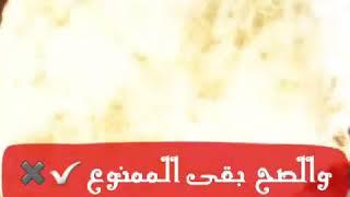مهرجان الفلوس رقاصه سحلت كله/خمسه استرلينى/عصام صاصا /حالات واتس /لسه منزلش
