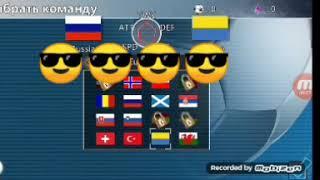 Играю в футбол Россия против Украины Кто выгорает