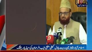 Chairman Royyat-e-Hilal Committee Mufti Muneeb's Media Briefing thumbnail