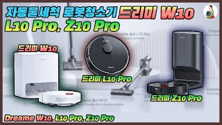 드리미W10 자동물세척로봇청소기, L10 Pro, Z1…