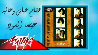 Eneiha El Soud - Hesham Abbas Ft. Alia عينها السود - هشام عباس وعالية