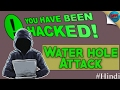 Water hole Attack | Watering hole Hacking Technique | Water hole Attack Explained in Hindi