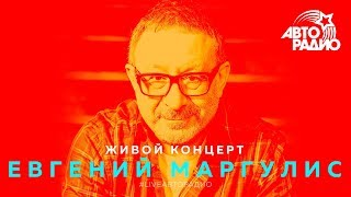 Живой концерт Евгения Маргулиса  (#LIVE Авторадио)