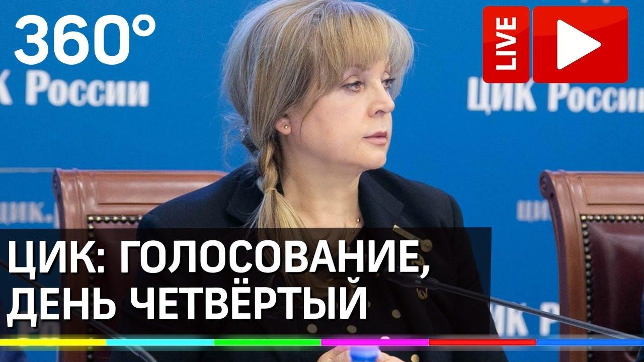 ЦИК: четвёртый день голосования по поправкам к Конституции РФ. Прямая трансляция