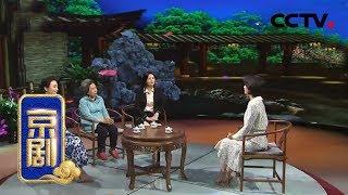 《CCTV空中剧院》 20190619 京剧折子戏专场 《赤桑镇》 《遇皇后》 《打龙袍》(访谈)  CCTV戏曲