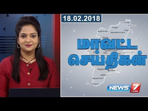 Tamil Nadu District News 01  | 18.02.2018 | News7 Tamil
