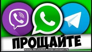 WhatsApp, Viber и Facebook Messenger заблокируют в России