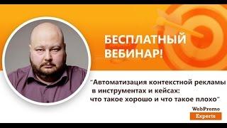 видео Об автоматизации контекстной рекламы