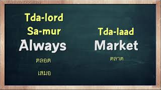 THAI TIME EP.71 Learn to speak thai, read thai, write thai  Thai lesson