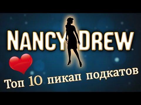 Нэнси Дрю 2007 смотреть онлайн или скачать фильм через