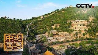 《走遍中国》 20190627 3集系列片《森林之城》(2) 森林里的家| CCTV中文国际