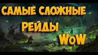 Самые сложные рейды World of Warcraft