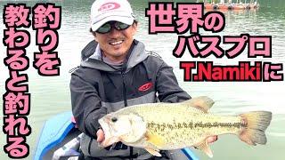 【釣りガール】世界のバスプロ並木敏成プロに教えて貰ったら釣れた♪津久井湖