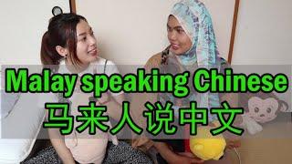 Speaking Mandarin with a Malaysian Malay | 会说中文的马来人 | 中文重要吗?