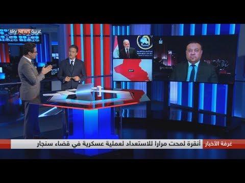بغداد لأنقرة :...-لا لأي خرق للحدود!-  - نشر قبل 7 ساعة
