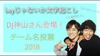 beyじゃないか 2018.11.17 (桐山照史、神山智洋)