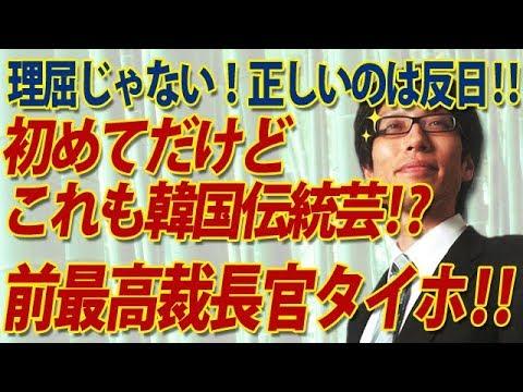 理屈じゃない!正しいのは反日!前最高裁長官まで逮捕!韓国伝統芸ここに極まる!|竹田恒泰チャンネル2