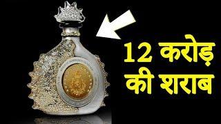 दुनिया की १० सबसे महंगी शराब, जानिए इनकी खासियत | Top 10 Most Expensive Alcoholic Drinks