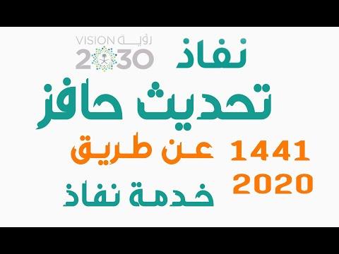 تحديث حافز ( طاقات )  من خلال نفاذ  (( أبشر)) 2020