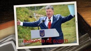 СРОЧНЫЕ НОВОСТИ!! ПОРОШЕНКО ОТМЕНИЛ выборы на Украине-Украина-Порошенко-Выборы Украина-Новости 2019