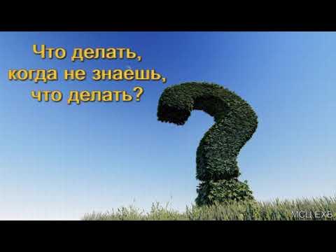 """""""Что делать, когда не знаешь, что делать"""". В. Кадзаев. МСЦ ЕХБ."""