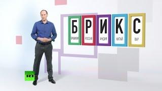 Уфа готова принимать саммиты БРИКС и ШОС