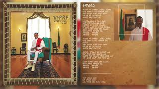 teddy afro   tamolishal ታሞልሻል