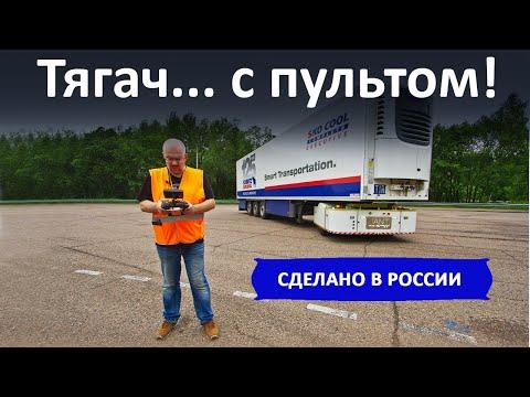 Тягач без кабины, сделанный в России. Попробовали на полигоне