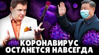 Коронавирус останется навсегда Евгений Понасенков