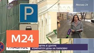 Смотреть видео Как изменятся тарифы на парковку в центре столицы - Москва 24 онлайн