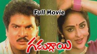 Gaduggai (గడుగ్గాయి సినిమా )  Telugu Full Length Movie || Rajendra Prasad , Rajani