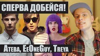 СПЕРВА ДОБЕЙСЯ! #1 Атева, EeOneGuy, Treya