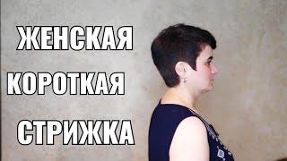 Женская короткая стрижка. women haircut