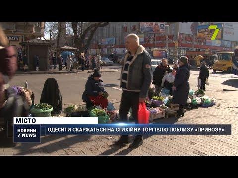 Новости 7 канал Одесса: Одесити скаржаться на стихійну торгівлю поблизу ринку «Привоз»