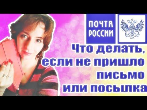 О Почте России: Что делать, если не пришло письмо или посылка / Как подавать на розыск отправления