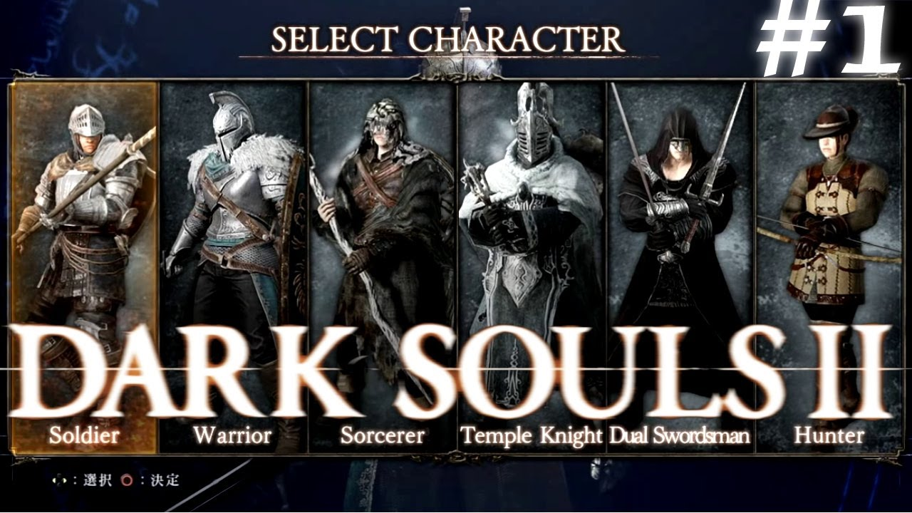 dark souls 1 how to play online