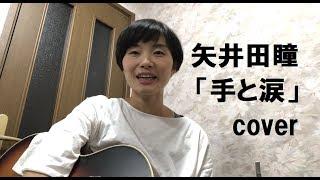100曲カバーに挑戦☆第26弾 応援よろしくお願いします! Twitter→https:/...