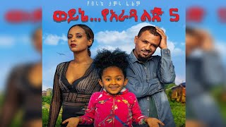 Ethiopia: ወይኔ የአራዳ ልጅ 5 ሙሉ ፊልም - Wayne Yarada Lij 5 Full Movie 2020 film by biruk tamiru